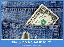 то не нуждается, тот не беден.