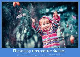 разным, пусть оно чередуется хорошее с ПРЕКРАСНЫМ!))