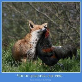 больно хорошо молчите.)))