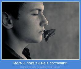 сказать нечто такое, что полезнее твоего молчания