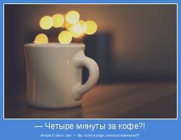 Вчера стоило три! — Вы хотите кофе или воспоминаний?