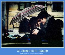 одно средство: любить еще больше. ♥