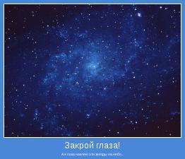 А я пока наклею эти звёзды на небо...