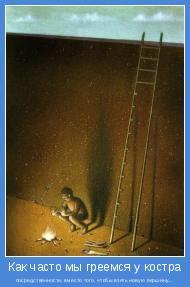 посредственности, вместо того, чтобы взять новую вершину...