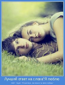 """тебя"""" - будет: """"Я чувствую, как сильно ты меня любишь"""""""