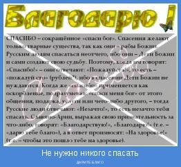 ДАРИТЕ БЛАГО