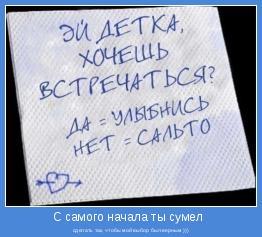 сделать так, чтобы мой выбор был верным )))