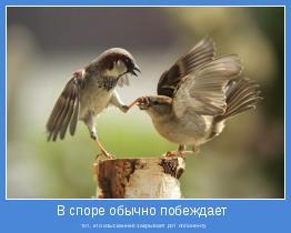 тот, кто изысканнее закрывает рот оппоненту