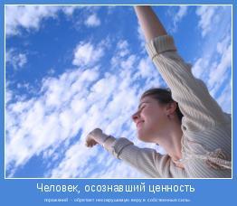 поражений  - обретает несокрушимую веру в собственные силы.