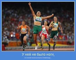но она мечтала выиграть Олимпиаду...
