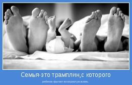 ребенок прыгает во взрослую жизнь.