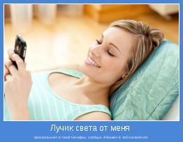 проскользнет в твой телефон, сообща: Абонент в тебя влюблён!