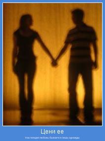 Настоящая любовь бывается лишь однажды
