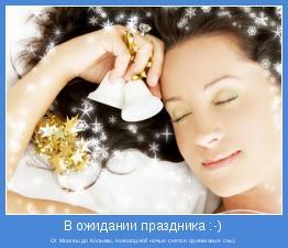 От Москвы до Колымы, Новогодней ночью снятся одинаковые сны)