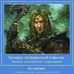 Не выходивший из раздумий, - камень, бессмертный и не живой.