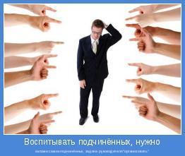"""силами самих подчинённых, задача руководителя""""организовать"""""""