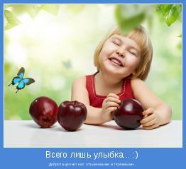 Доброта делает нас отзывчивыми и терпимыми...