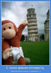 Пизанская башня не падает, а поднимается. :)