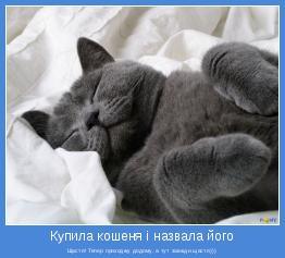 Щастя! Тепер приходжу додому, а тут завжди щастя)))
