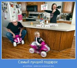 для ребенка - правильно выбранный папа.