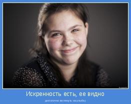 достаточно взглянуть на улыбку