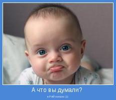 в РАЙ попали )))