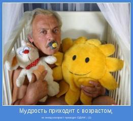 но иногда возраст приходит ОДИН! ;-)))