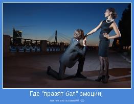 там нет места логике!!! ;-)))