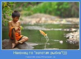 У меня УЖЕ готовы ТРИ желания! ;-)))