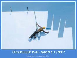 Начни всё с чистого листа!!!)))