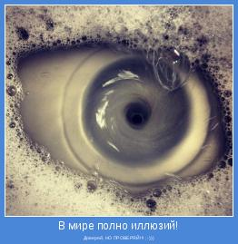 Доверяй, НО ПРОВЕРЯЙ!!! ;-)))