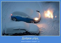 жители северных городов!!! :-)))