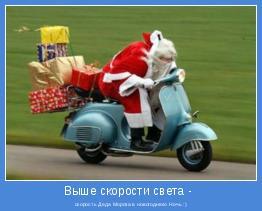 скорость Деда Мороза в новогоднюю Ночь :)