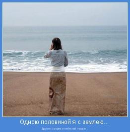 Другою с морем и небесной гладью...