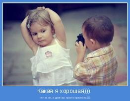 не так ли, а двое мы просто прелесть;)))