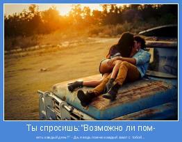"""нить каждый день?"""" - Да,я ведь помню каждый закат с тобой..."""