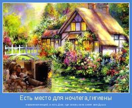 и хранения вещей, а есть Дом, где сквозь окна сияет моя Душа