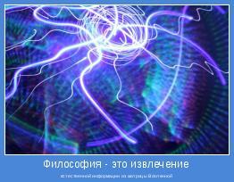 естественной информации из Вселенной