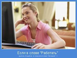 """сделать 8 ошибок, то получится слово """"Интернет"""" ;-))"""