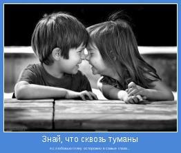 я с любовью гляну осторожно в самые глаза...