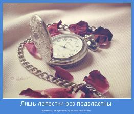 времени, искренние чувства нетленны