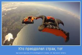 научился прыгать.Кто свободен от страха, тот научился летать