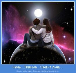 Мы же с тобою одни...Странники в звёздной дивной ночи...