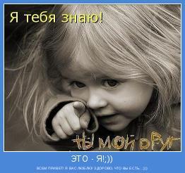 ВСЕМ ПРИВЕТ! Я ВАС ЛЮБЛЮ! ЗДОРОВО, ЧТО ВЫ ЕСТЬ...;)))