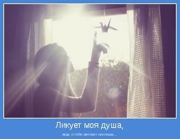 ведь о тебе мечтает неспеша...