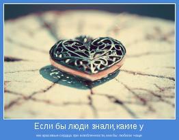 них красивые сердца при влюбленности,они бы любили чаще
