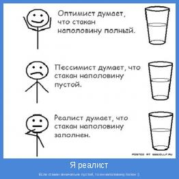 Если стакан изначально пустой, то он наполовину полон :)