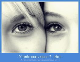 -И у меня нет,поэтому мы и дружим столько лет :-)
