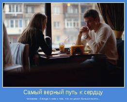 человека - беседа с ним о том, что он ценит больше всего...