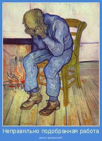 грозит депрессией
